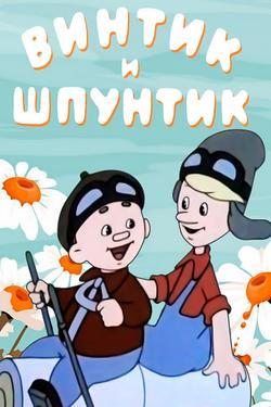 Винтик и Шпунтик – веселые мастера, 1960 - смотреть онлайн