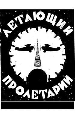 Летающий пролетарий, 1962 - смотреть онлайн