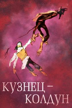 Кузнец-колдун, 1967 - смотреть онлайн