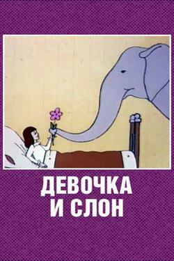 Девочка и слон, 1969 - смотреть онлайн