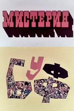 Мистерия-Буфф, 1969 - смотреть онлайн
