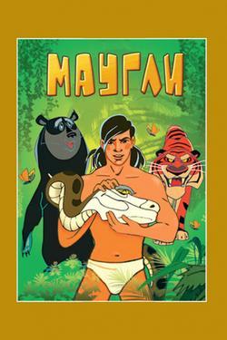 Маугли. Возвращение к людям, 1971 - смотреть онлайн