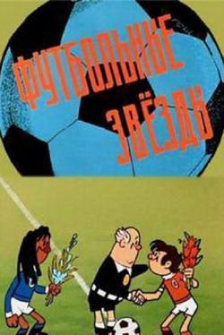 Футбольные звёзды, 1974 - смотреть онлайн