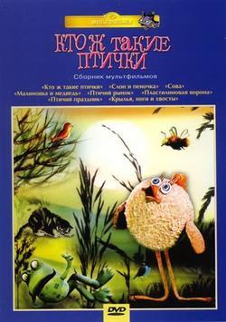 Кто ж такие птички..., 1978 - смотреть онлайн