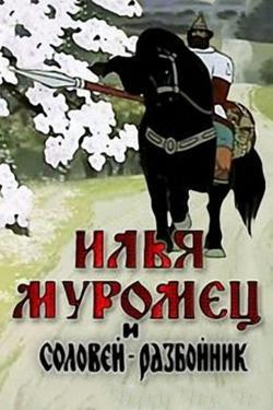 Илья Муромец и Соловей Разбойник, 1978 - смотреть онлайн