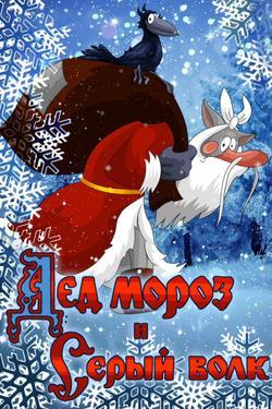 Дед Мороз и Серый волк, 1978 - смотреть онлайн