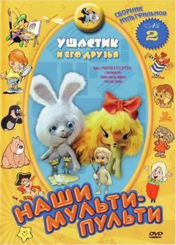 Ушастик и его друзья, 1981 - смотреть онлайн