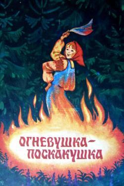 Огневушка-поскакушка, 1979 - смотреть онлайн