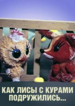 Как лисы с курами подружились, 1980 - смотреть онлайн