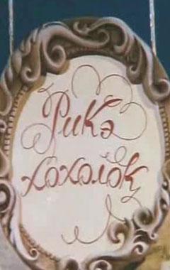 Рикэ-хохолок, 1985 - смотреть онлайн