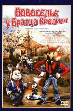 Новоселье у Братца Кролика, 1986 - смотреть онлайн