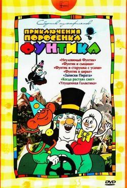 Фунтик в цирке, 1988 - смотреть онлайн