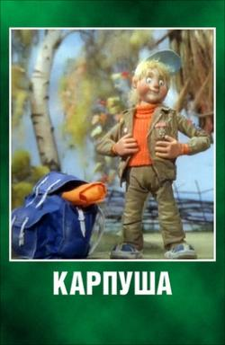 Карпуша, 1988 - смотреть онлайн