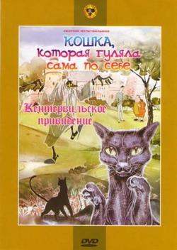 Кошка, которая гуляла сама по себе, 1988 - смотреть онлайн