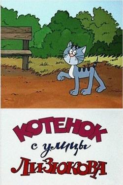 Котенок с улицы Лизюкова, 1988 - смотреть онлайн