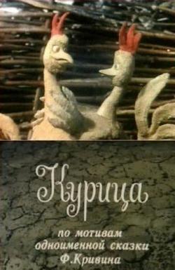 Курица, 1990 - смотреть онлайн