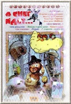 А снег идет..., 1991 - смотреть онлайн