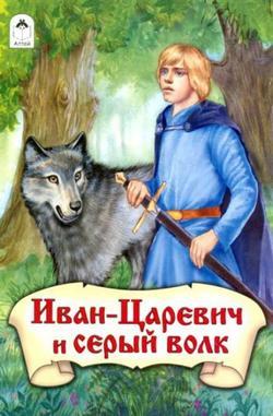 Иван-царевич и Серый волк, 1991 - смотреть онлайн