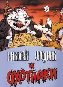 Николай Угодник и охотники, 1991 - смотреть онлайн