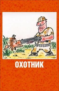 Охотник, 1991 - смотреть онлайн