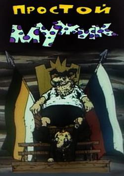 Простой мужик, 1992 - смотреть онлайн