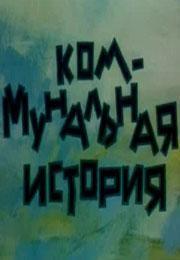 Коммунальная история, 1993 - смотреть онлайн