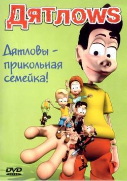 Дятлоws, 2003 - смотреть онлайн