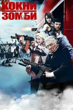 Кокни против зомби, 2012 - смотреть онлайн