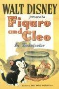Фигаро и Клео, 1943 - смотреть онлайн