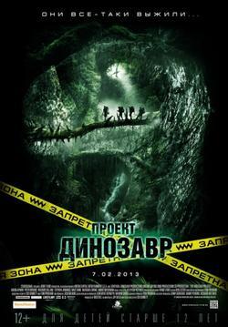 Проект «Динозавр», 2011 - смотреть онлайн