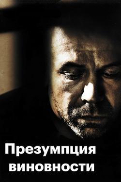 Предполагаемые виновные, 2011 - смотреть онлайн