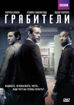 Грабители, 2012 - смотреть онлайн
