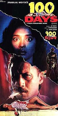 100 дней, 1991 - смотреть онлайн