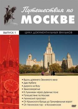 Путешествия по Москве, 1981 - смотреть онлайн