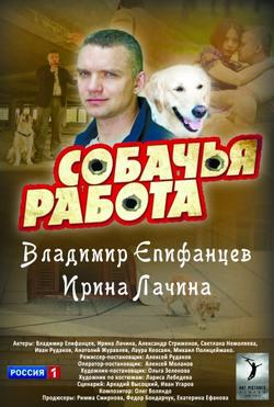 Собачья работа, 2012 - смотреть онлайн