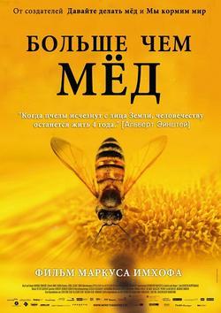 Больше чем мед, 2012 - смотреть онлайн