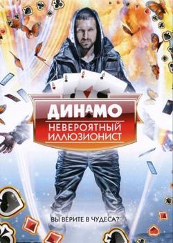 Динамо: Невероятный иллюзионист, 2011 - смотреть онлайн
