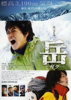 Вершина: Спасатели , 2011 - смотреть онлайн