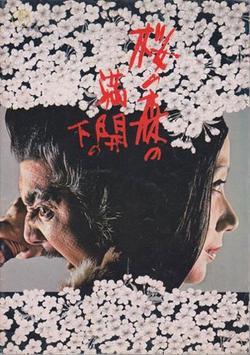 Под сенью цветущих вишен , 1975 - смотреть онлайн