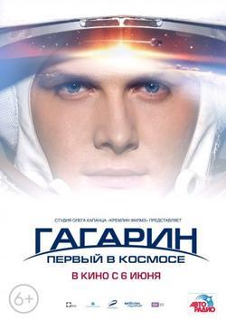 Гагарин. Первый в космосе, 2013 - смотреть онлайн