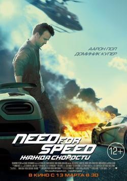 Need for Speed: Жажда скорости, 2014 - смотреть онлайн