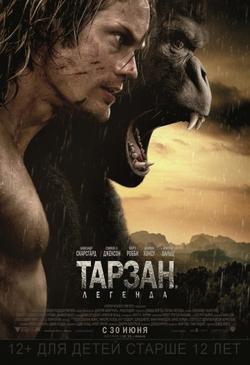 Тарзан. Легенда, 2016 - смотреть онлайн