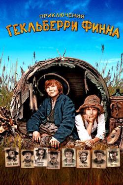 Приключения Гекльберри Финна, 2012 - смотреть онлайн