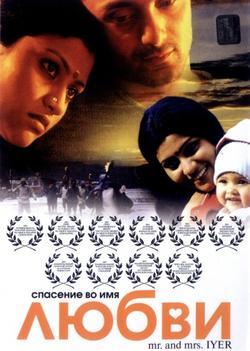 Спасение во имя любви, 2002 - смотреть онлайн