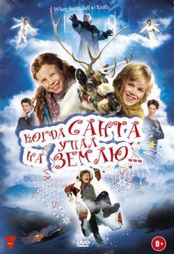 Когда Санта упал на Землю, 2011 - смотреть онлайн
