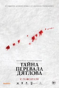 Тайна перевала Дятлова, 2013 - смотреть онлайн