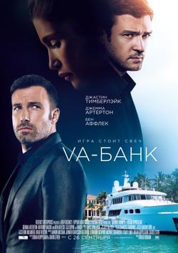 Va-банк, 2013 - смотреть онлайн