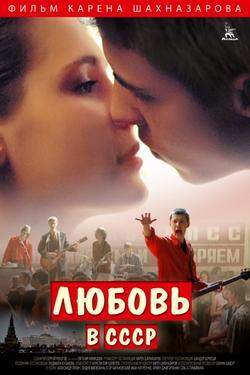 Любовь в СССР, 2012 - смотреть онлайн