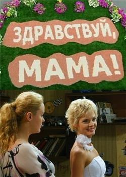 Здравствуй, мама! , 2010 - смотреть онлайн