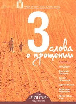 Притчи 3: Три слова о прощении, 2012 - смотреть онлайн